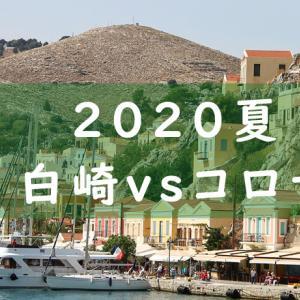 日本のエーゲ海「白崎海洋公園キャンプ場」って知ってる?