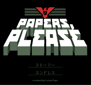 【STEAM】Papers Pleaseで、ゲームでお仕事(;´Д`)