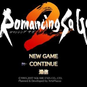 【PS4】積みゲー消化~懐かしのロマサガ2&ロマサガ3 マラソン攻略
