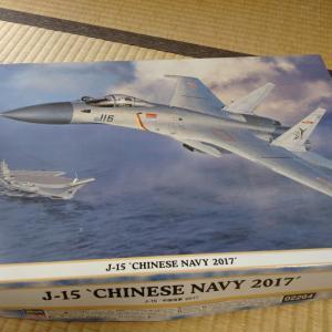 中国海軍のJ-15をつくる