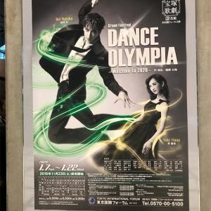 【宝塚】東京国際フォーラム「DANCE OLYMPIA」