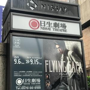 【宝塚】FLYING SAPA-フライング サパ-
