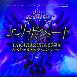 【宝塚】エリザベート TAKARAZUKA25周年 スペシャル・ガラ・コンサート '16年 宙組ver.