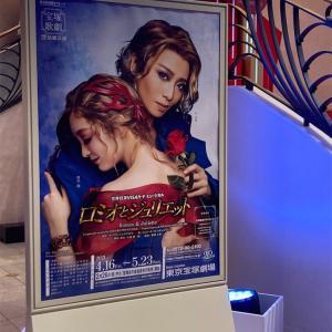 【宝塚】ロミオとジュリエット