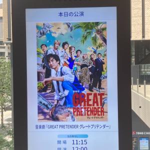 【宝塚OG】GREAT PRETENDER