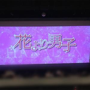 【宝塚】TBS赤坂ACTシアター「花より男子」
