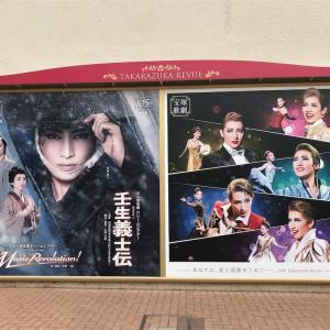 【宝塚】宝塚大劇場「壬生義士伝/Music Revolution」