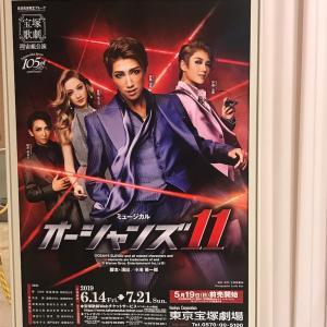 【宝塚】東京宝塚劇場「オーシャンズ11」②