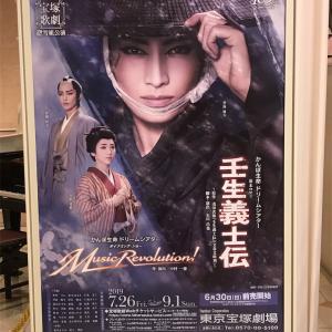 【宝塚】東京宝塚劇場「壬生義士伝/Music Revolution!」④