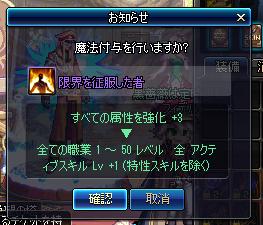 ステータス更新~レベル100キャップ開放!~