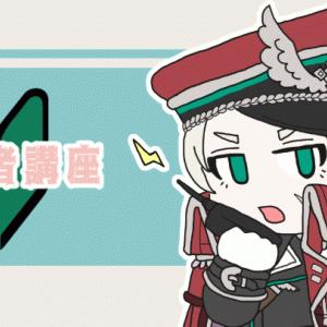 【アラド戦記 初心者ガイド】25秒サンドバッグの測り方