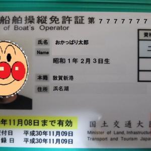 2級船舶免許
