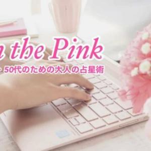 50代の私が叶えたい夢~In the Pinkの世界を創ること!
