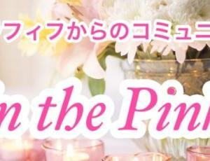 アラフィフからの水瓶座時代のコミュニティ~In the Pink!