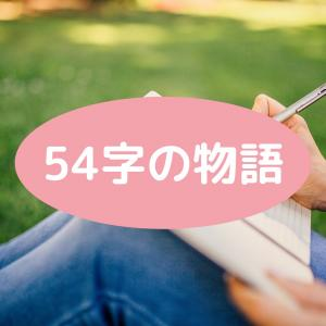 黒電話〜54字の物語