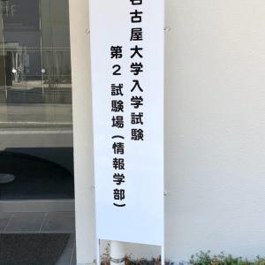 名古屋大学 前期入試 2日目の感想