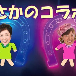 【YOASOBI KEIBA】夜に駆ける ババー