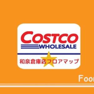 コストコ和泉倉庫店フロアマップ©よーこ