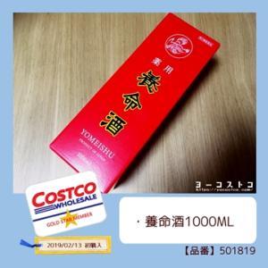 養命酒1000ML #501819