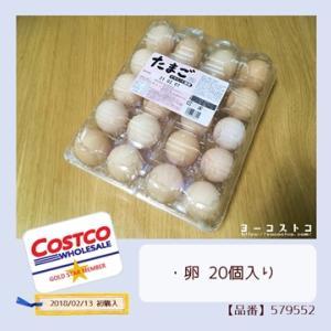 卵 20個入り #579552