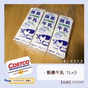 酪農牛乳 1L×3 #537247