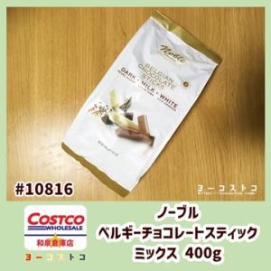 ノーブル ベルギーチョコレートスティック ミックス 400g #10816