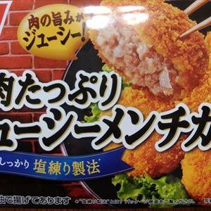 お肉たっぷりジューシーメンチカツ(ニチレイ)