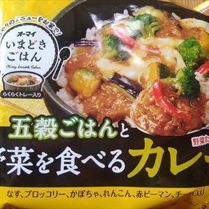 オーマイ 五穀ごはんと野菜を食べるカレー(日本製粉)