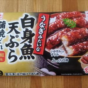 うなぎみたいな白身魚天ぷら 蒲焼だれ(マルハニチロ)