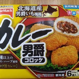 カレー男爵コロッケ(テーブルマーク)