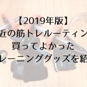 【2019年版】最近の筋トレルーティンと買ってよかったトレーニンググッズを紹介