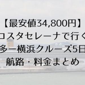 【最安値34,800円】コスタセレーナ博多ー横浜クルーズ5日間航路・料金まとめ