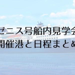 【2020年4月開催】ゼニス号船内見学会の開催港と日程まとめ