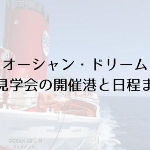 【2020年4月開催】オーシャン・ドリーム船内見学会の開催港と日程まとめ