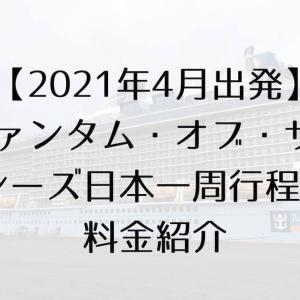 【2021年4月出発】クァンタム・オブ・ザ・シーズ日本一周行程と料金紹介
