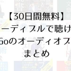 オーディブルで聴けるDaiGoのオーディオブック8冊まとめ【30日間無料で聴ける】