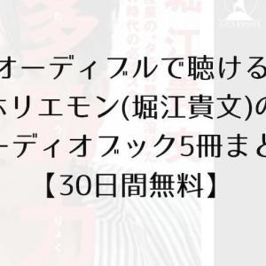 オーディブルで聴けるホリエモン(堀江貴文)のオーディオブック5冊まとめ【30日間無料】