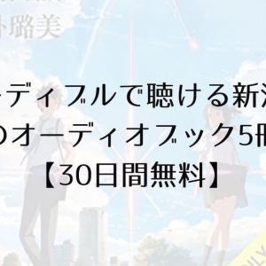 オーディブルで聴ける新海誠のオーディオブック5冊まとめ【30日間無料】