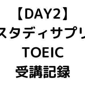 【スタディサプリTOEIC受講2日目】状況と進行の区別