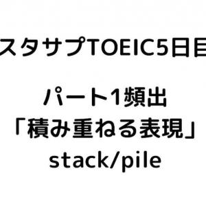 【スタサプ5日目】パート1頻出「積み重ねる表現」stack/pile