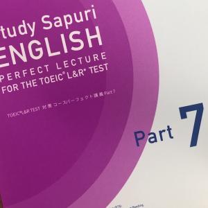 【スタディサプリTOEICパート7勉強法】精読と音読で英語を体に覚えさせる