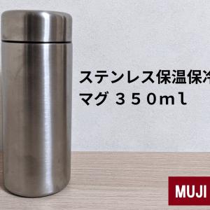 【ミニサイズ350ml】ステンレス保温保冷マグが絶妙サイズで便利