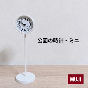 【おしゃれでシンプル】公園の時計はデザインと実用性両立のナイスアイテム