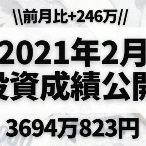 【2021年2月投資成績公開】投資残高は3694万823円となりました
