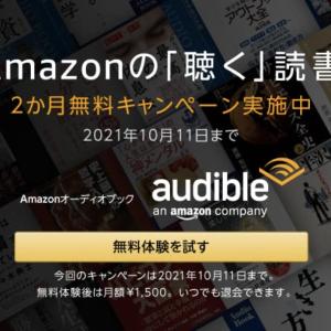 【10/11まで3000円分無料】Audible2ヶ無料キャンペーン実施中