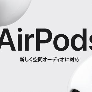 【空間オーディオ対応】第3世代AirPodsが発売 他モデルとの違いまとめ
