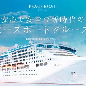 【2022年版】ピースボート費用まとめ 世界一周料金は139万円から