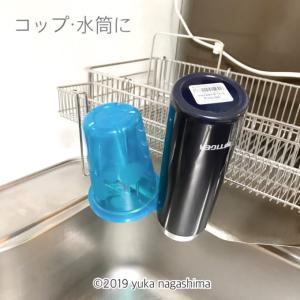 【愛用品】これ1つで水切りカゴが多機能に!ニトリの隠れた逸品☆グラススタンド