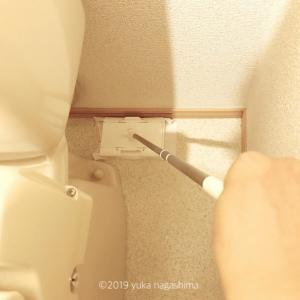【掃除】便器に抱きつき掃除からの脱却!トイレの床掃除をラクにするアイテムを投入!