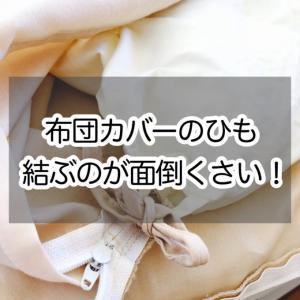 【家事】布団カバーの紐を結ぶのが面倒くさい!
